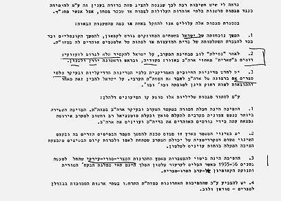 מסמך: הסכנות לישראל בעקבות המהפכה בלוב     ()
