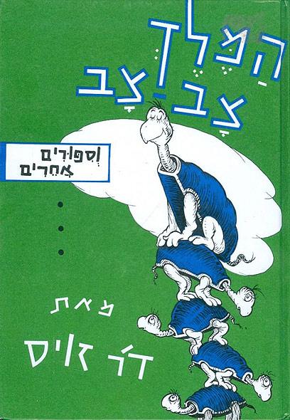 """""""המלך צב צב"""". אבירמה גולן תרגמה, גם למבוגרים (עטיפת ספר) (עטיפת ספר)"""
