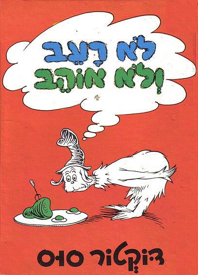 """""""חתול תעלול: לא רעב ולא אוהב"""". הצלחה גדולה (עטיפת ספר) (עטיפת ספר)"""