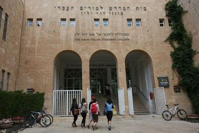"""פה זה לא פינלנד. מכללת """"דוד ילין"""" בירושלים (צילום: גיל יוחנן) (צילום: גיל יוחנן)"""