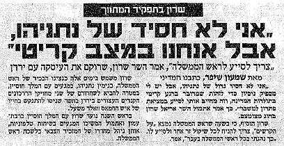 ההסתבכות בירדן (ידיעות אחרונות, 6.10.1997) ()