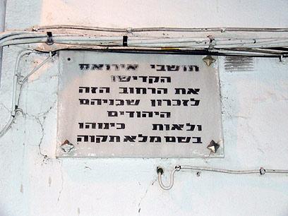 הוקרה ליהודי העיירה. שלט ברחובות הרוואס (צילום: יואב גלזנר) (צילום: יואב גלזנר)