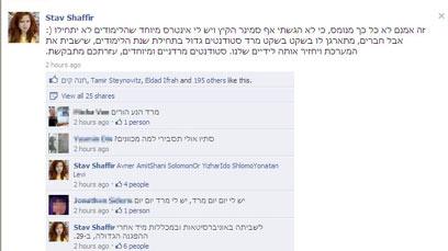 עמוד הפייסבוק של סתיו שפיר ()
