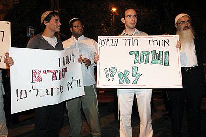 הפגנהמול בית הנשיא במחאה על שחרור האסירים (צילום: גיל יוחנן) (צילום: גיל יוחנן)