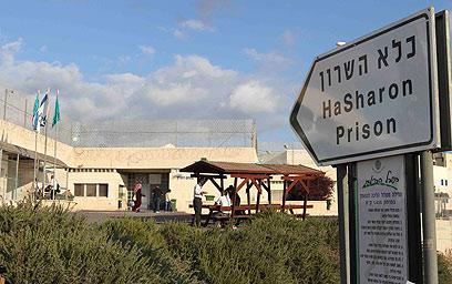 Hasharon Prison in central Israel (Photo: Ido Erez)