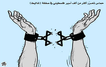 Caption: Hamas releases more than 1,000 prisoners in Shalit deal