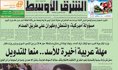 """העמוד הראשי של """"א-שרק אל-אווסט"""". סוריה תחילה ()"""