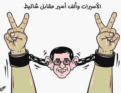 """""""האסירות ואלף אסירים תמורת שליט"""". ציור """"ניצחון"""" ()"""