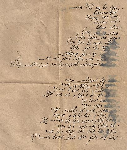 מאיר אריאל, מתוך השירים שהתגלו      ()