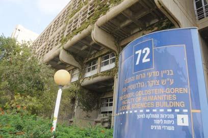 ההמלצות יאושרו? בניין מדעי הרוח באוניברסיטת בן גוריון (צילום: הרצל יוסף) (צילום: הרצל יוסף)