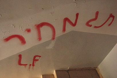 כתובת גרפיטי על קירות הבניין של חגית עופרן (צילום: שלום עכשיו) (צילום: שלום עכשיו)