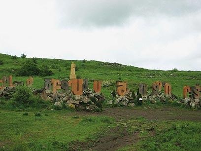 """פסל אבנים המייצגות את ה-א""""ב הארמני  (צילום: ד""""ר מוטי רוזן) (צילום: ד"""