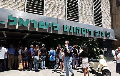 לקוחות מחוץ לסניף הבנק (צילום: דלית שחם) (צילום: דלית שחם)