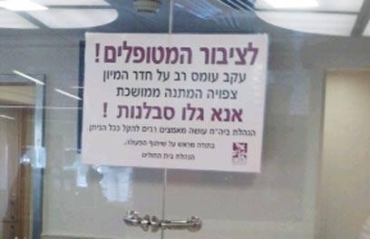 """הסבר פניך לחולה בבית החולים רמב""""ם בחיפה  (צילום: חסן שעלאן) (צילום: חסן שעלאן)"""