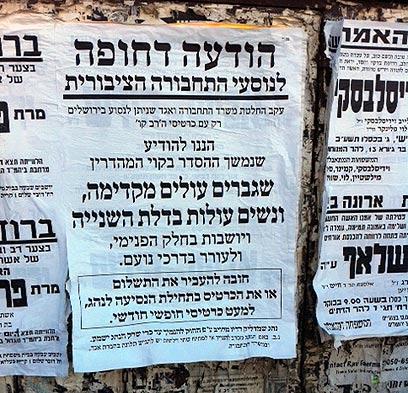 """פשקוויל בירושלים: """"גברים עולים מקדימה, נשים בדלת השנייה"""" (באדיבות המרכז הרפורמי לדת ומדינה) (באדיבות המרכז הרפורמי לדת ומדינה)"""