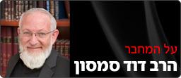 הרב דוד סמסון