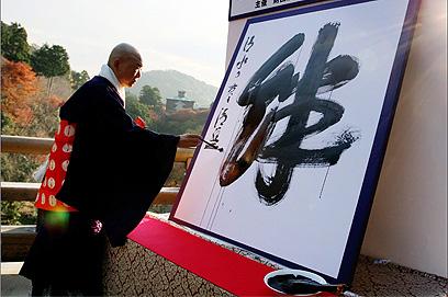"""הסימן """"קיזונה"""". בין היפנים לבין עצמם, וגם בכדורגל (צילום: AFP) (צילום: AFP)"""