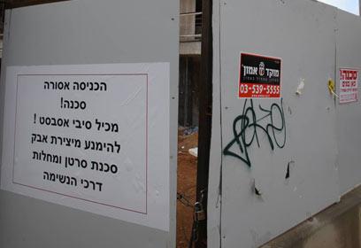 שלטים שמתריעים על הסכנה (צילום: מוטי קמחי) (צילום: מוטי קמחי)