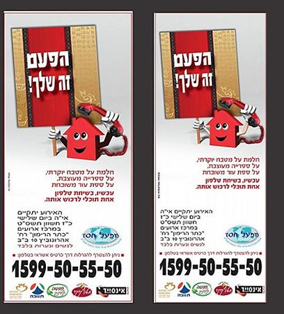 """צניעות בבית ישראל (מקור: אתר """"פשקעוויל"""") ()"""