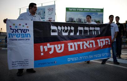 הפגנה נגד הדרת נשים בבית שמש (צילום: אוהד צויגנברג) (צילום: אוהד צויגנברג)