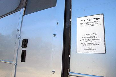 """אוטובוס מהדרין בבית""""ר עילית. """"תופעה חברתית מסוכנת"""" (צילום: רועי עידן) (צילום: רועי עידן)"""
