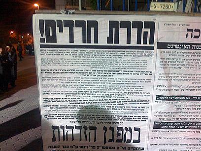 הכרזה הקוראת להמונים להשתתף במפגן ההזדהות (צילום: בועז פיילר)