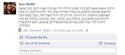 הסטטוס של סתיו שפיר בפייסבוק ()