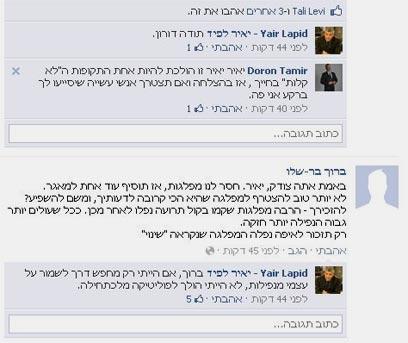 עמוד הפייסבוק של יאיר לפיד ()
