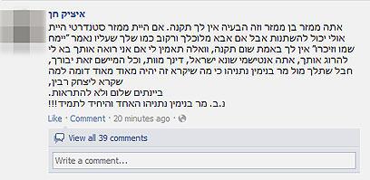 הכתובת על הקיר של יאיר לפיד בפייסבוק ()