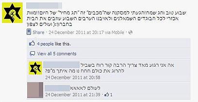 הדברים שכתב זוארץ בעמוד הפייסבוק ()