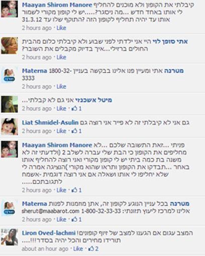 עמוד הפייסבוק של מטרנה. אימהות שואלות