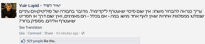 עולה להתקפה. הסטטוס של לפיד בפייסבוק