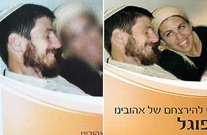 """רותי פוגל ז""""ל. לפני ואחרי הטשטוש   ()"""