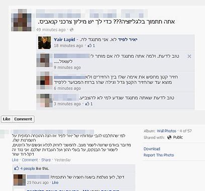 מתוך הפייסבוק