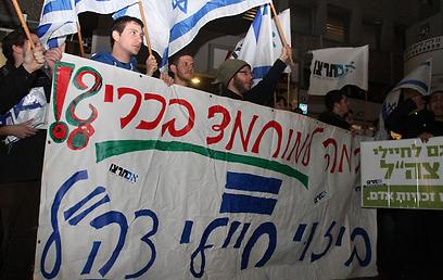 מפגינים מול תיאטרון צוותא, הערב (צילומים: עופר עמרם) (צילום: עופר עמרם) (צילום: עופר עמרם)