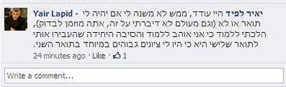 התגובה של לפיד בפייסבוק ()