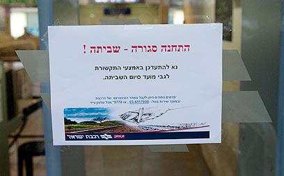 נזק למשק. הבוקר בתחנת הרכבת בתל-אביב  (צילום: בן קלמר) (צילום: בן קלמר)