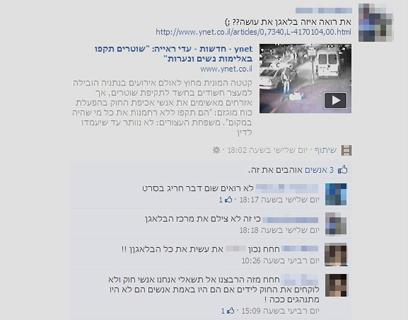 """התכתבות השוטרים בפייסבוק. """"חחח, מה זה הרבצנו""""  ()"""