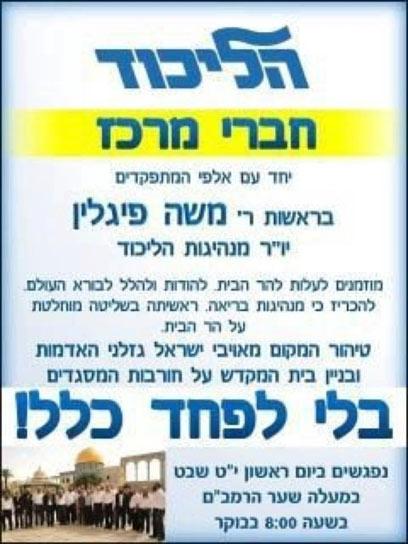 לשון המודעה שהופצה בירושלים ()