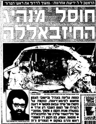 """שער """"ידיעות אחרונות"""" ב-17 בפברואר 1992 ()"""