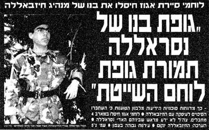 גופתו של האדי נסראללה אכן הוחזרה תמורת גופת לוחם השייטת. הדיווח ב-92 ()