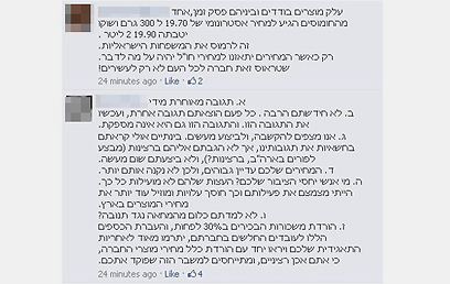 """זעם צרכנים מופנה למנכ""""ל שטראוס ישראל בעמוד הפייסבוק"""