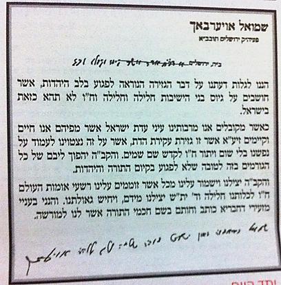 המודעה שפרסם הרב שמואל אויערבאך  ()