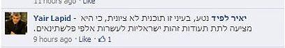 (מתוך פייסבוק) (מתוך פייסבוק)