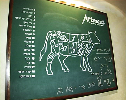פונים גם לעדה החרדית. ארטמיט (צילום: חגי דקל, אבישי זיגמן) (צילום: חגי דקל, אבישי זיגמן)