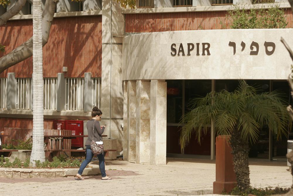 מכללת ספיר בשדרות. גרף ההרשמה נעצר בקיץ (צילום: אליעד לוי) (צילום: אליעד לוי)