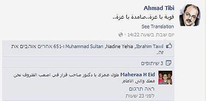 """עמוד הפייסבוק של אחמד טיבי. """"עזה תחזיק מעמד"""""""