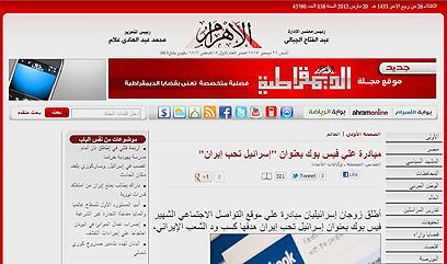 """הדיווח ב""""אל-אהראם"""" המצרי. """"וואלה, אהבה? מתי ישראל ואיראן מתחתנות?"""" ()"""