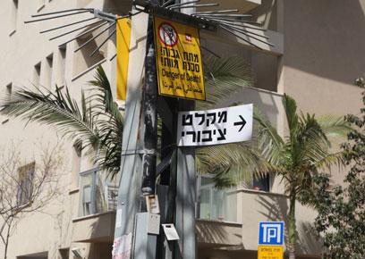 450 עד 700 בני אדם בשטח צפוף. שלט הכוונה למקלט בתל-אביב (צילום: מוטי קמחי) (צילום: מוטי קמחי)