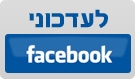 עדכוני פייסבוק